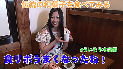 門松みゆきの勝手に小田原観光大使 #5「ういろう編」