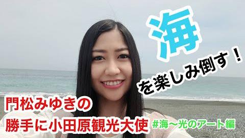 /門松みゆきの勝手に小田原観光大使 #8「海〜光のアート編」
