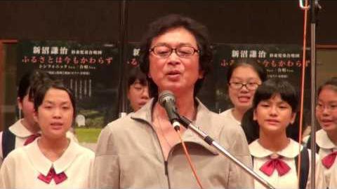 新沼謙治・すみだ少年少女合唱団/「ふるさとは今もかわらず」公開レコーディング映像