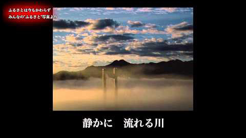 杉並児童合唱団/ふるさとは今もかわらず(合唱Ver.)<その1>