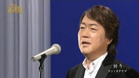 祈り/ケン・カタヤマと1000人の祈り合唱団