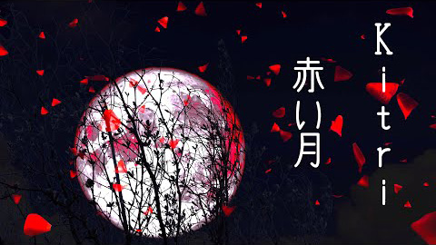 「赤い月」Lyric Video/