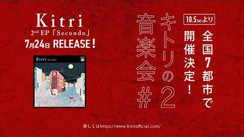 /Kitri 初ライブツアーKitri Debut Live Tour 2019「キトリの音楽会 #1」ティザー映像