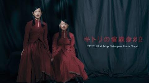 /Kitri Live Tour 2019 AW「キトリの音楽会#2」【Kitri official live film】