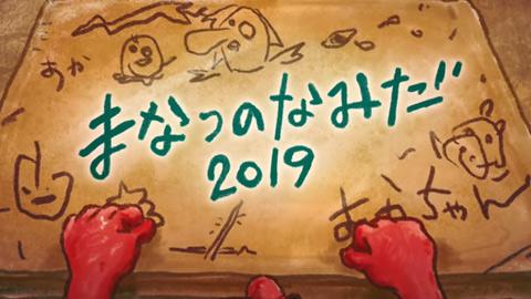 まなつのなみだ2019(Full ver.)/キツネツキ