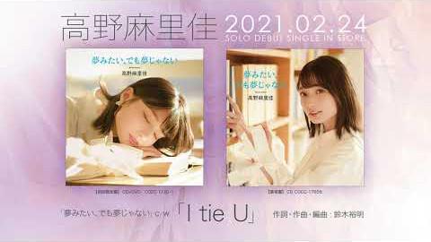 /I tie U