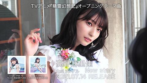/2ndシングル「New story」MVメイキングダイジェスト映像