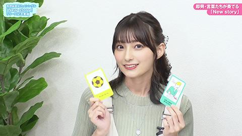 /高野麻里佳 2ndシングル「New story」リリース記念スペシャル動画 #1
