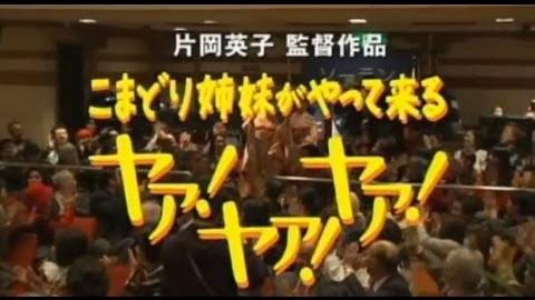 /DVD「映画 こまどり姉妹がやって来る ヤァ!ヤァ!ヤァ!」予告編