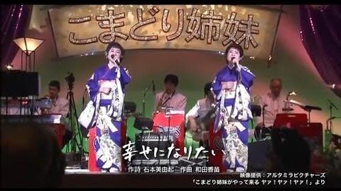 /DVD「映画 こまどり姉妹がやって来る ヤァ!ヤァ!ヤァ!」ダイジェスト映像
