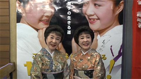 /DVD「映画 こまどり姉妹がやって来る ヤァ!ヤァ!ヤァ!」発売記念コメント映像