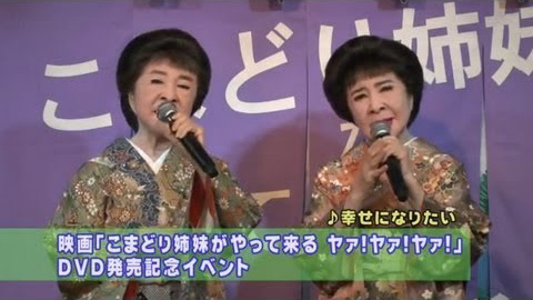 /DVD「映画 こまどり姉妹がやって来る ヤァ!ヤァ!ヤァ!」発売記念イベント