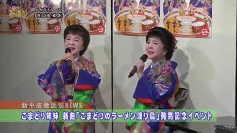 /「こまどりのラーメン渡り鳥」発売記念イベント