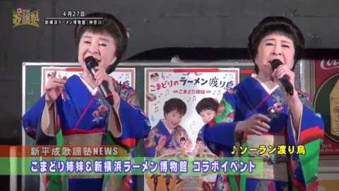 /こまどり姉妹×新横浜ラーメン博物館 マンスリーイベント(2014年4月)