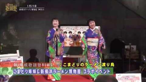 /こまどり姉妹×新横浜ラーメン博物館 マンスリーイベント(2014年5月)