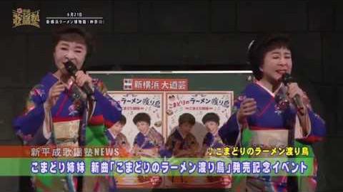/こまどり姉妹×新横浜ラーメン博物館 マンスリーイベント(2014年6月)