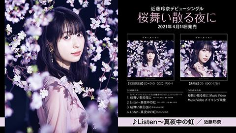 /Listen〜真夜中の虹