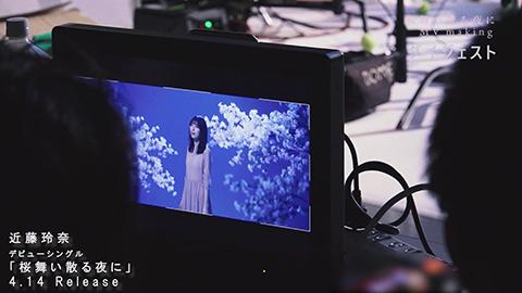 デビューシングル「桜舞い散る夜に」MVメイキングダイジェスト映像/