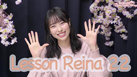 /「近藤玲奈の Listen Lesson Reina」#1