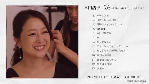 幸田浩子/『優歌(ゆうか) 〜そばにいるうた、よりそううた』ダイジェスト試聴