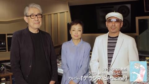 クミコ&横山剣&松本隆 /「フローズン・ダイキリ」レコーディング