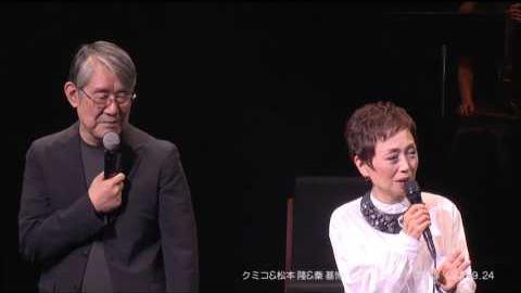 /クミコ&松本隆&秦基博 スペシャルライブ映像