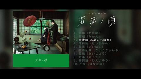 LACCO TOWER/アルバム『若葉ノ頃』全曲トレーラ
