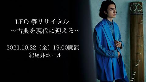 /LEO(箏)-「藤倉大:箏協奏曲」/リサイタル〜古典を現代に迎える