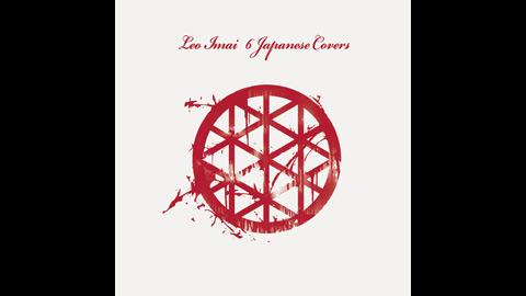 『6 Japanese Covers』試聴動画/LEO今井