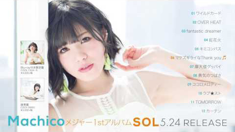 /メジャー1stアルバム『SOL』ダイジェスト試聴