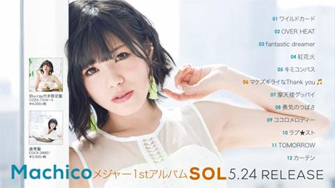 /メジャー1stアルバム『SOL』セルフレビュー
