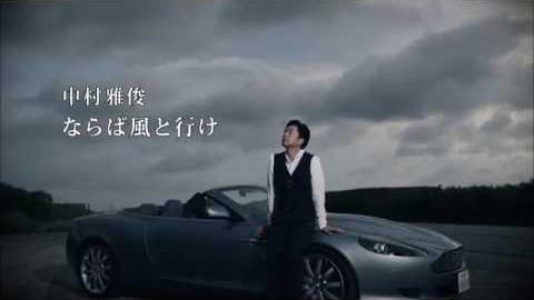 中村雅俊/ならば風と行け