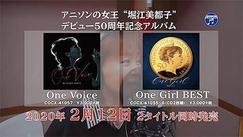 デビュー50周年記念カバーアルバム&ベストアルバム ダイジェスト試聴/