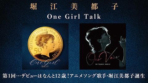 堀江美都子「One Girl Talk」第1回『デビューはなんと12歳!アニメソング歌手・堀江美都子誕生』