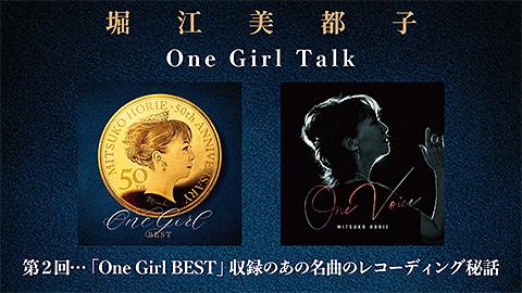 /堀江美都子「One Girl Talk」第2回『「One Girl BEST」収録のあの名曲のレコーディング秘話』