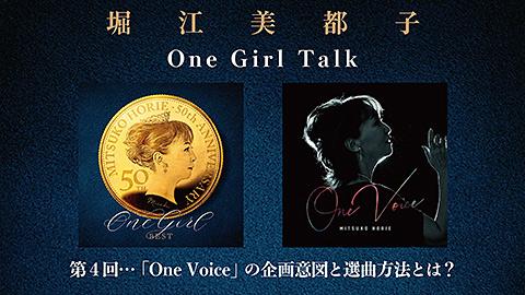 堀江美都子「One Girl Talk」第4回『「One Voice」の企画意図と選曲方法とは?』