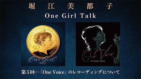 堀江美都子「One Girl Talk」第5回『「One Voice」のレコーディングについて』