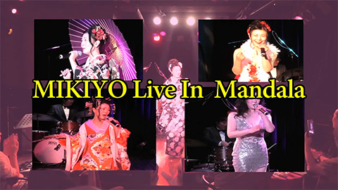 「MIKIYO LIVE IN MANDALA」レポート映像/