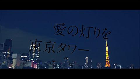 /東京タワー