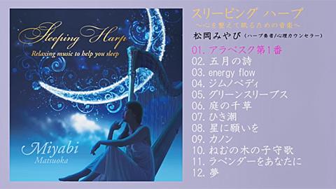 アルバム『スリーピング ハープ 〜心を整えて眠るための音楽〜』ダイジェスト試聴/