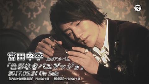 /2ndアルバム『色彩なきパエザッジョ』CMスポット+メイキングダイジェスト映像