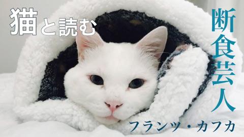朗読:ももすももす/【猫と読む文学】「断食芸人」フランツ・カフカ