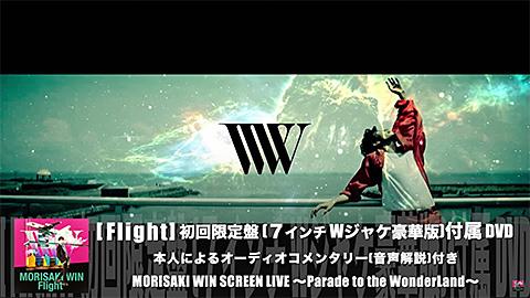 /MORISAKI WIN(森崎ウィン)/ 1stアルバム『Flight』初回盤DVD オーディオコメンタリーダイジェスト