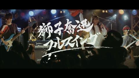 「獅子奮迅フルスイング」ライブ映像/MOSHIMO