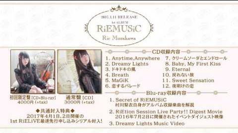 1stアルバム『RiEMUSiC』ダイジェスト試聴/村川梨衣