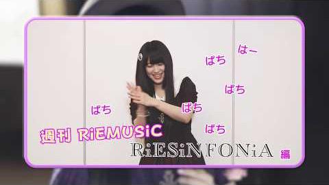 /WEB番組「週刊RiEMUSiC 〜RiESiNFONiA編〜」Vol.2