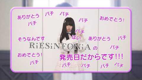 /WEB番組「週刊RiEMUSiC 〜RiESiNFONiA編〜」Vol.4