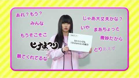 /WEB番組「週刊RiEMUSiC 〜梨の季節とDistanceスペシャル〜」Vol.1