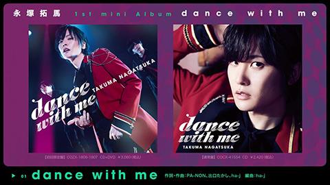/デビューミニアルバム『dance with me』ダイジェスト試聴