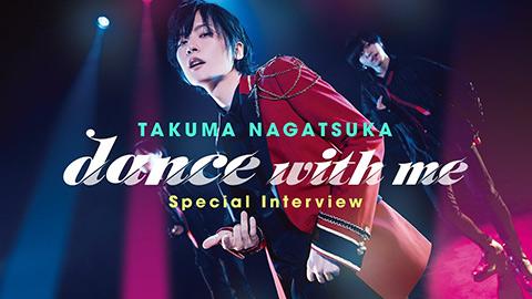 /デビューミニアルバム『dance with me』発売記念スペシャルインタビュー